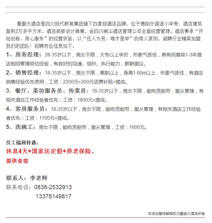 蜀徽酒店招聘信息.png
