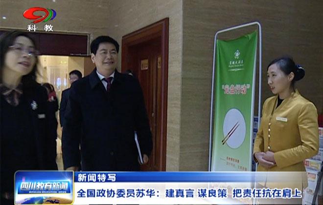 四川教育新闻:苏华委员履职调研2