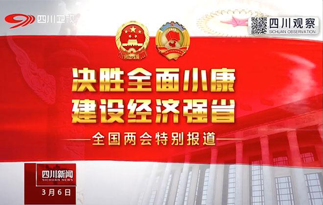 四川卫视:苏华委员履职调研专题报道