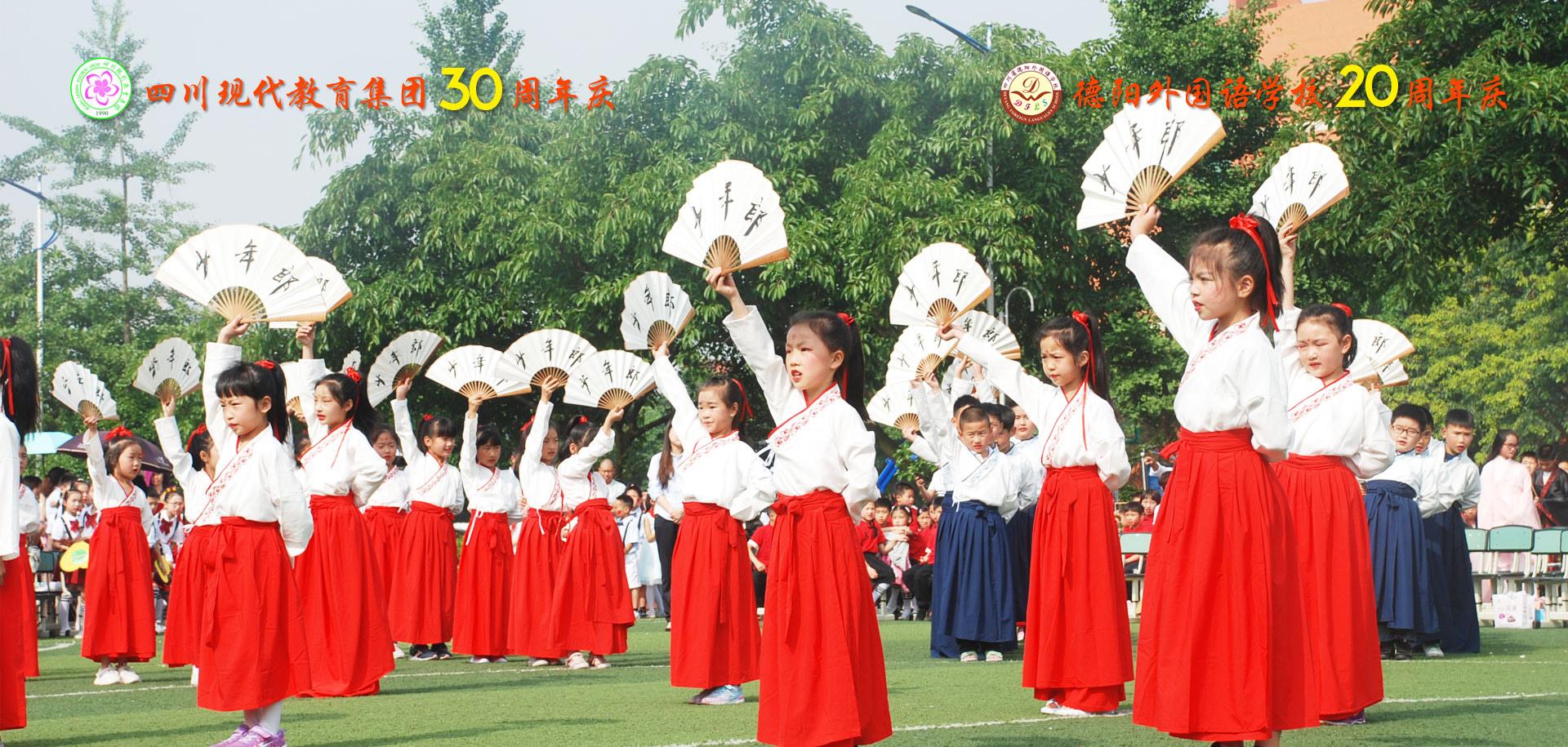 四川现代教育集团