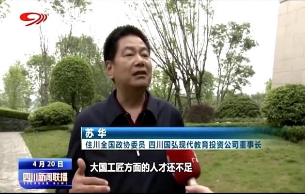 """住川全国政协委员苏华等在成都视察""""两区一城""""建设情况"""