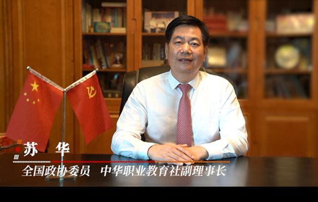 苏华董事长在上海洛桑酒店管理学院揭牌仪式上视频致辞