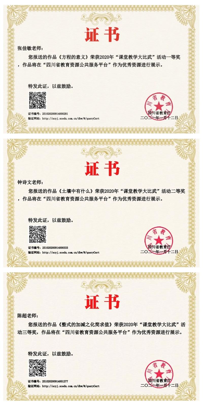 """继光实验学校教师在""""四川省2020年课堂教学大比武""""活动中获得佳绩"""