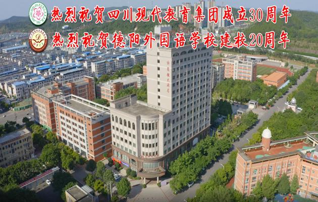 热烈祝贺四川现代教育集团成立30周年