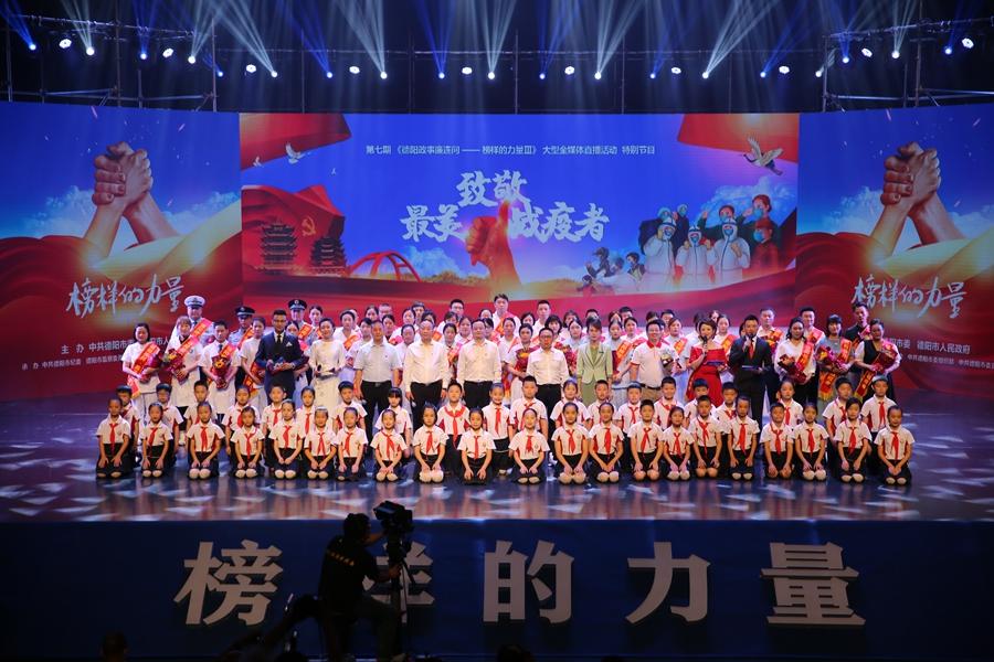 德外小学学生参加德阳大型全媒体直播活动特别节目《致敬,最美战疫者》