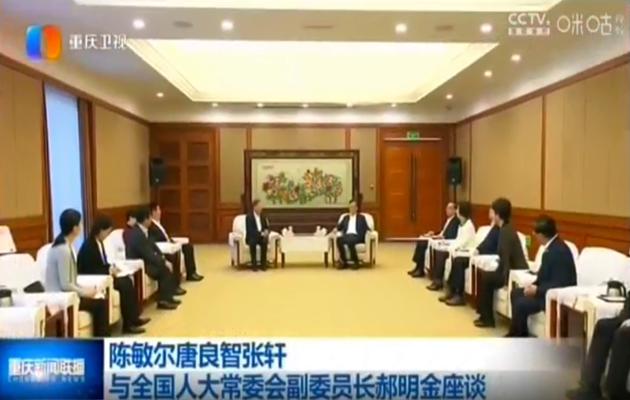 陈敏尔与郝明金举行座谈,苏华参加座谈