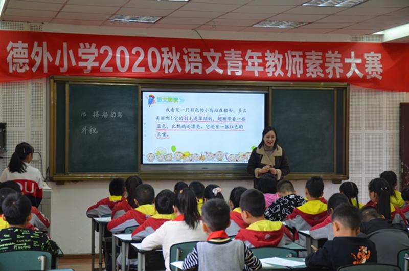 德外小学举行2020秋语文青年教师素养大赛