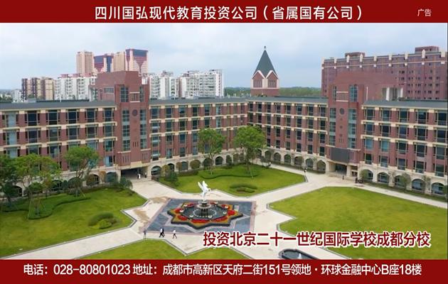 四川国弘现代教育投资公司(省属国有公司)