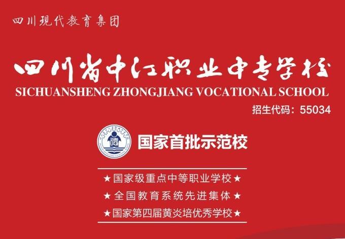 四川省中江xintadai.com中专学校2020年招生简章