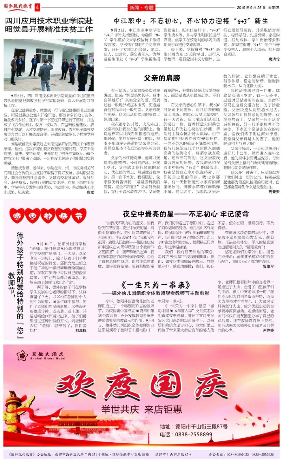 中江县人民政府_集团电子报(第114期)_集团电子报_四川现代教育集团