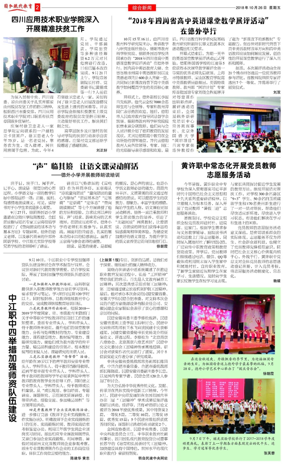 中江县人民政府_集团电子报(第107期)_集团电子报_四川现代教育集团