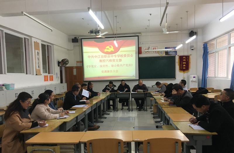 中江职中党委组织学习习近平在党史学习教育动员大会上的讲话精神