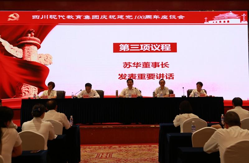 四川现代教育集团召开庆祝中国共产党成立100周年座谈会