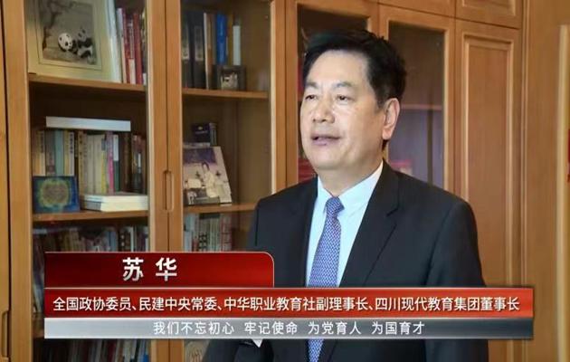 """四川现代教育集团组织收看""""庆祝中国共产党成立100周年大会"""""""