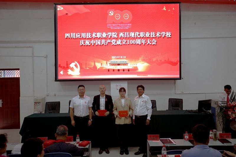 四川应用技术职业学院(西昌职校)举行庆祝建党100周年纪念大会暨两优一先表彰大会