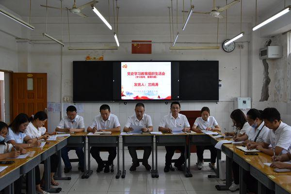 中江职中召开党史学习教育专题组织生活会